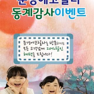 ♥문경에코랄라 동계감사이벤트♥