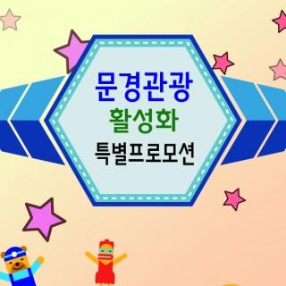 ☆문경관광 활성화 프로모션이벤트☆