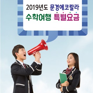♥수학여행 단체이벤트♥