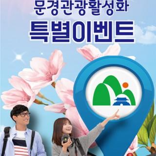 ☆ 문경관광 활성화 EVENT ☆