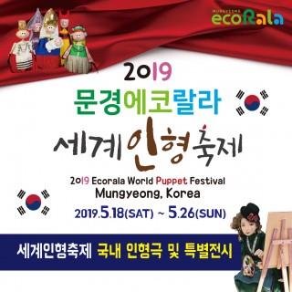 세계인형축제 국내공연단 일정