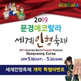 세계인형축제 개막 특별 이벤트