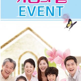 가정의달 특별이벤트