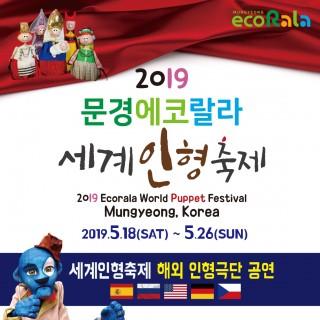 세계인형축제 해외공연단 일정