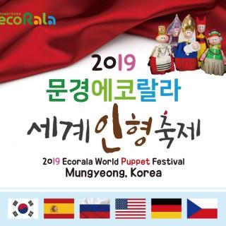 문경에코랄라 세계인형축제